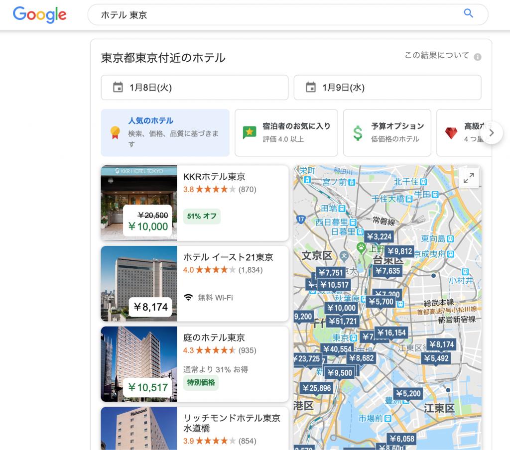 グーグルホテルアド